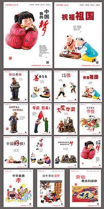 全套中国风文化礼仪公益展板设计