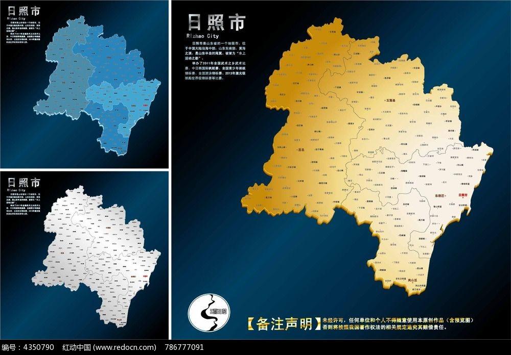 日照市行政地图模板