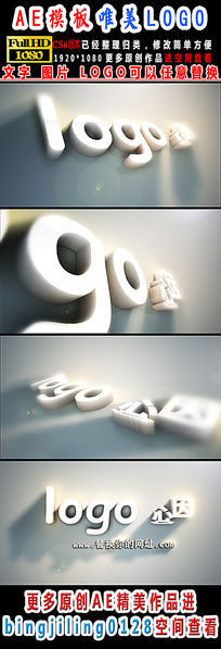 三维AE唯美LOGO展示视频AE模板