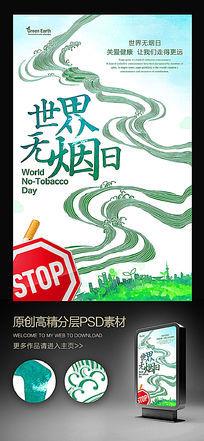 世界无烟日创意公益宣传海报
