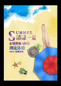 手绘风格夏日促销海报设计