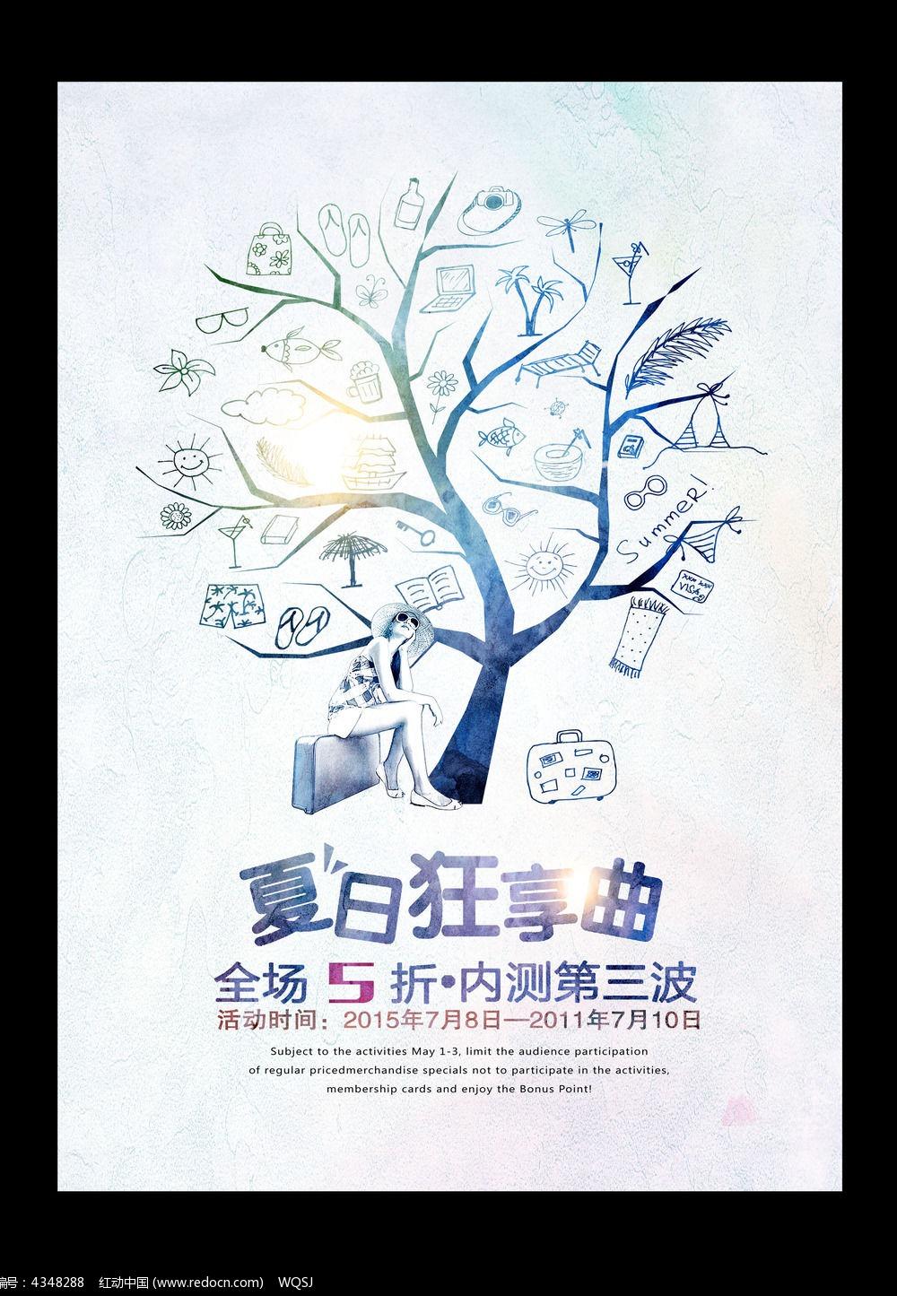 手绘风格夏日活动海报设计 PSD-12款 手绘风格夏日促销海报设计PSD