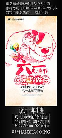 手绘六一儿童节海报设计