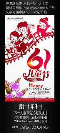 手绘六一儿童节活动海报设计