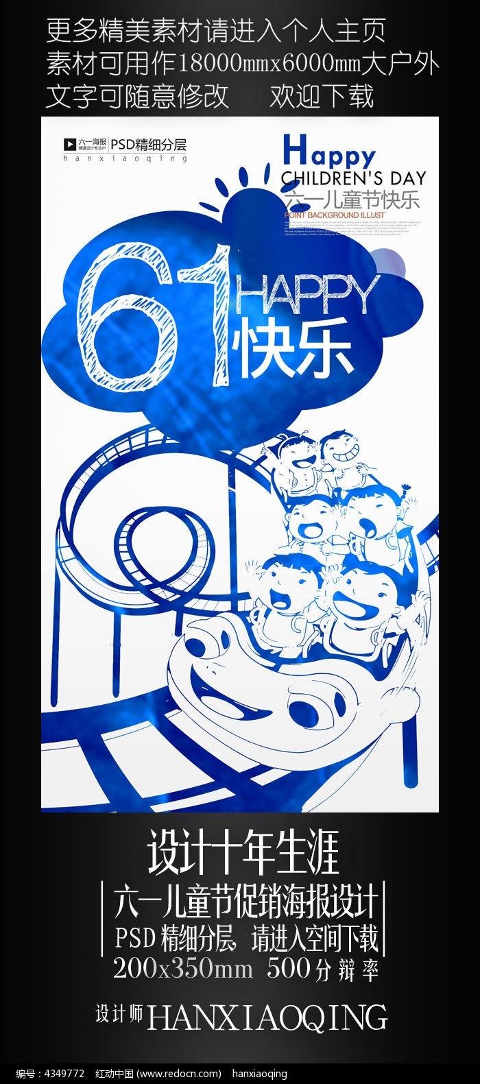 手绘六一儿童节宣传海报设计