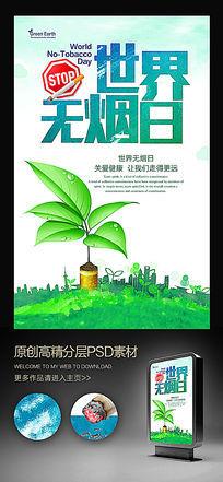 水彩风世界无烟日环保公益海报