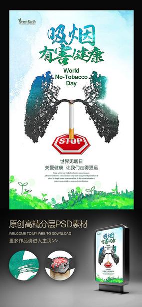 水彩风吸烟有害健康公益宣传海报