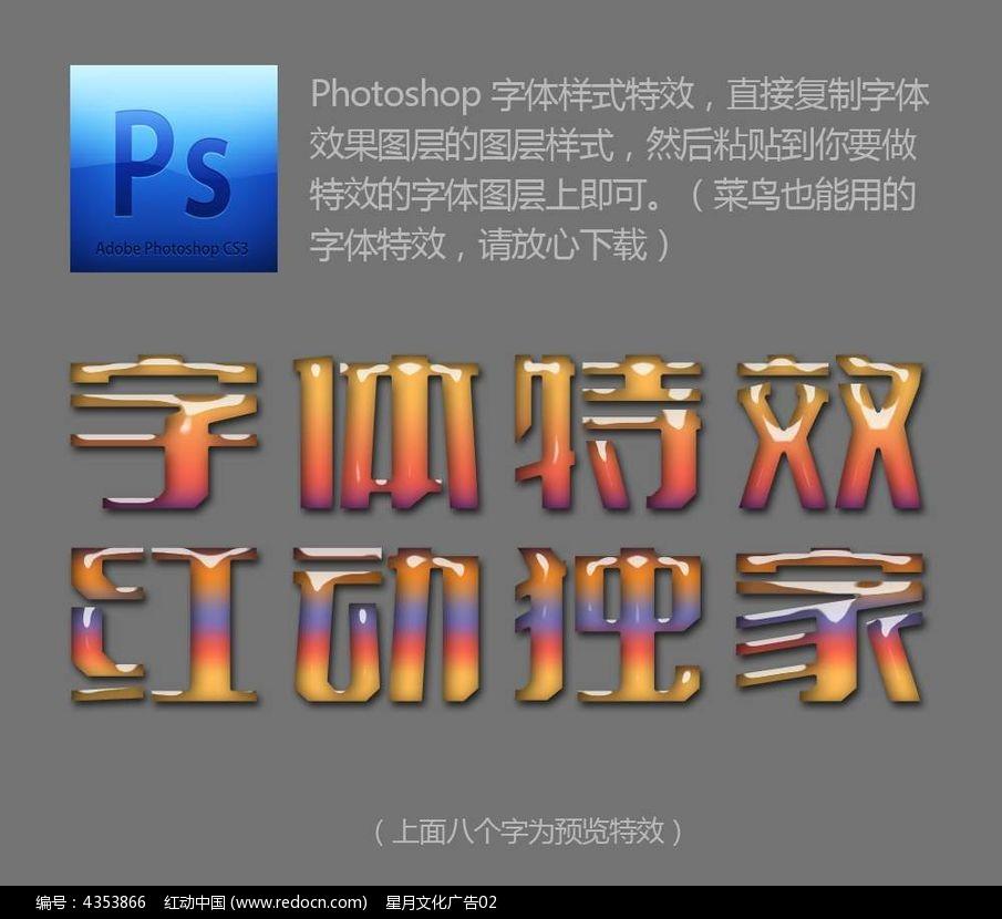 果 图层样式 PS样式 漂亮字体样式 中文字体库样式 特效 效果 样式