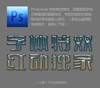 水晶科幻字体ps特效 PSD