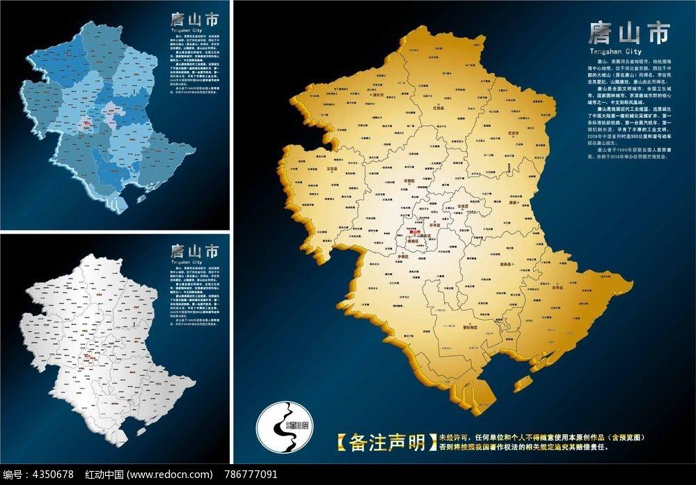 唐山市行政地图设计