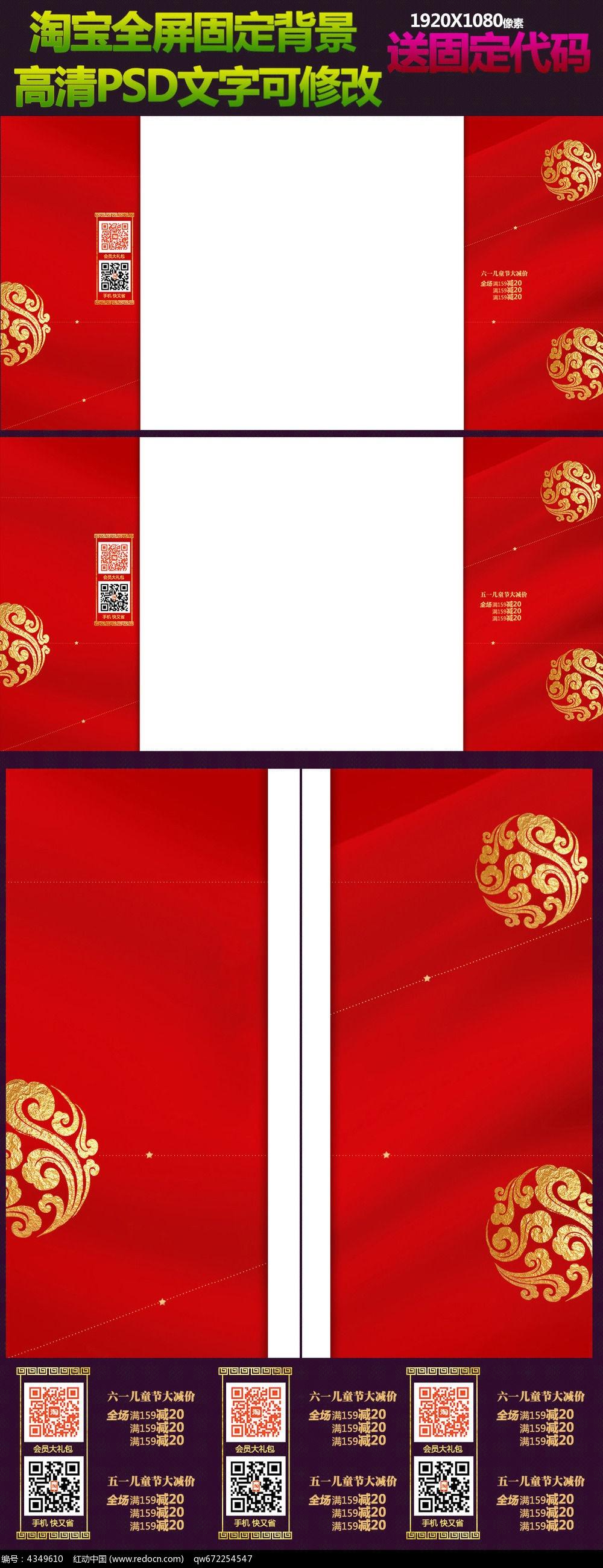 淘宝天猫节日红色中国风背景
