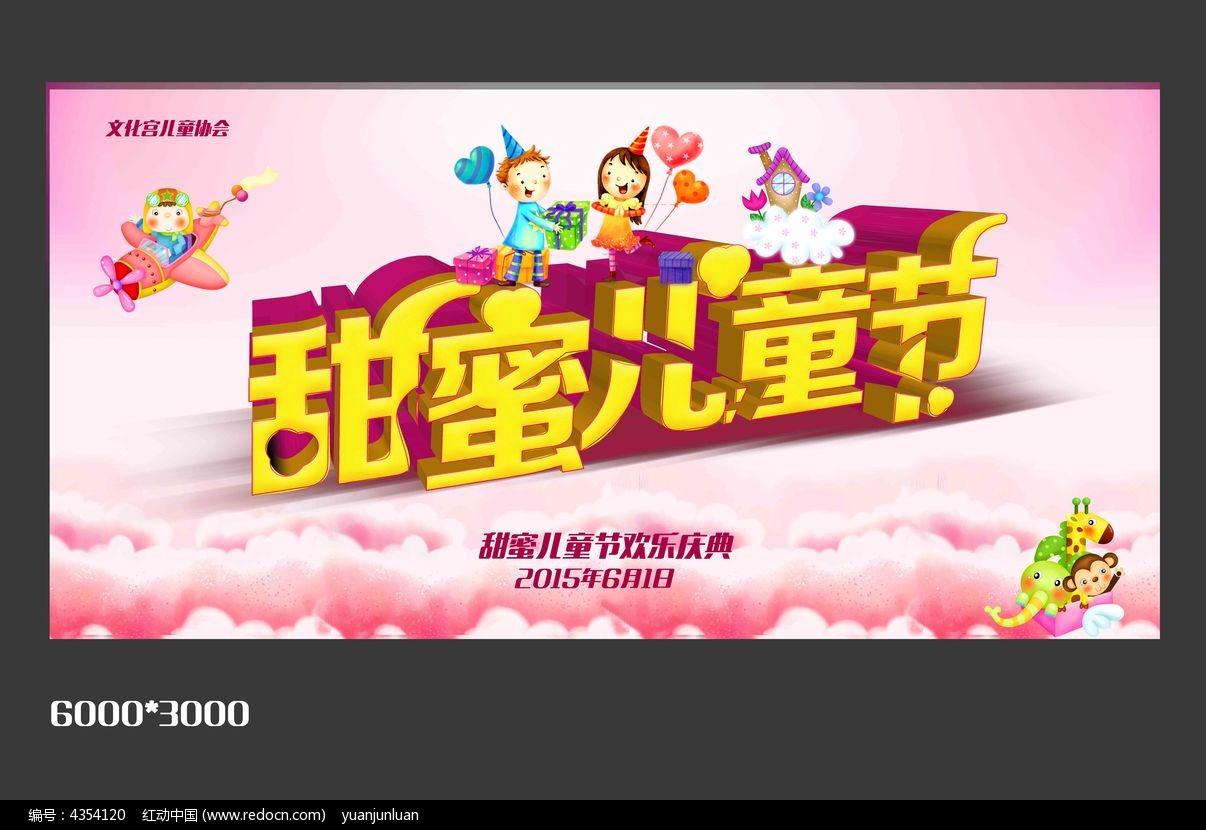 甜蜜儿童节活动海报设计图片
