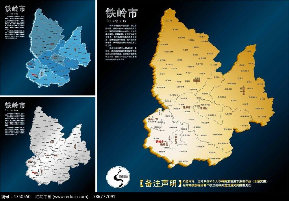 铁岭市行政地图模板