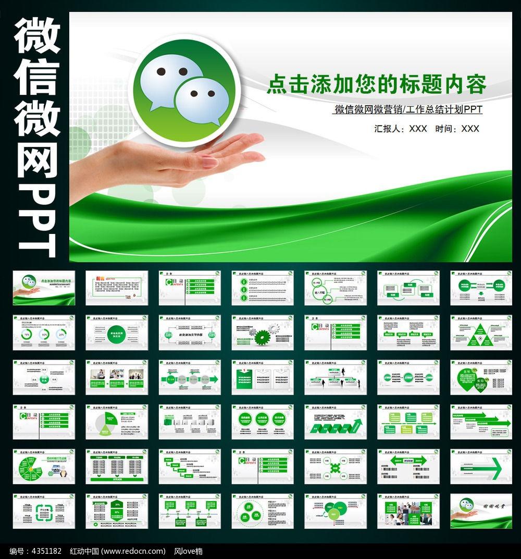 微信网络营销ppt模板_ppt模板\/PPT背景图片图