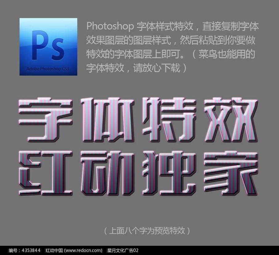 标签:PSD字体特效 字体样式 漂亮字体效果 图层样式 PS样式 漂亮字体样式 中文字体库样式 特效 效果 样式 线条 立体 粉色 蓝色 POP字体