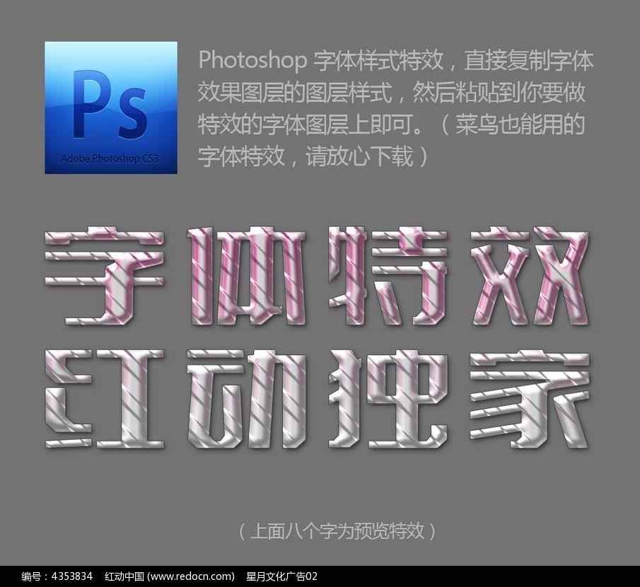 标签:PSD字体特效 字体样式 漂亮字体效果 图层样式 PS样式 漂亮字