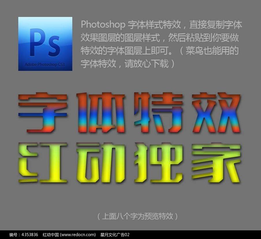 特效 效果 样式 渐变 投影 黄色 橙色 蓝色 POP字体-14款 渐变描边字