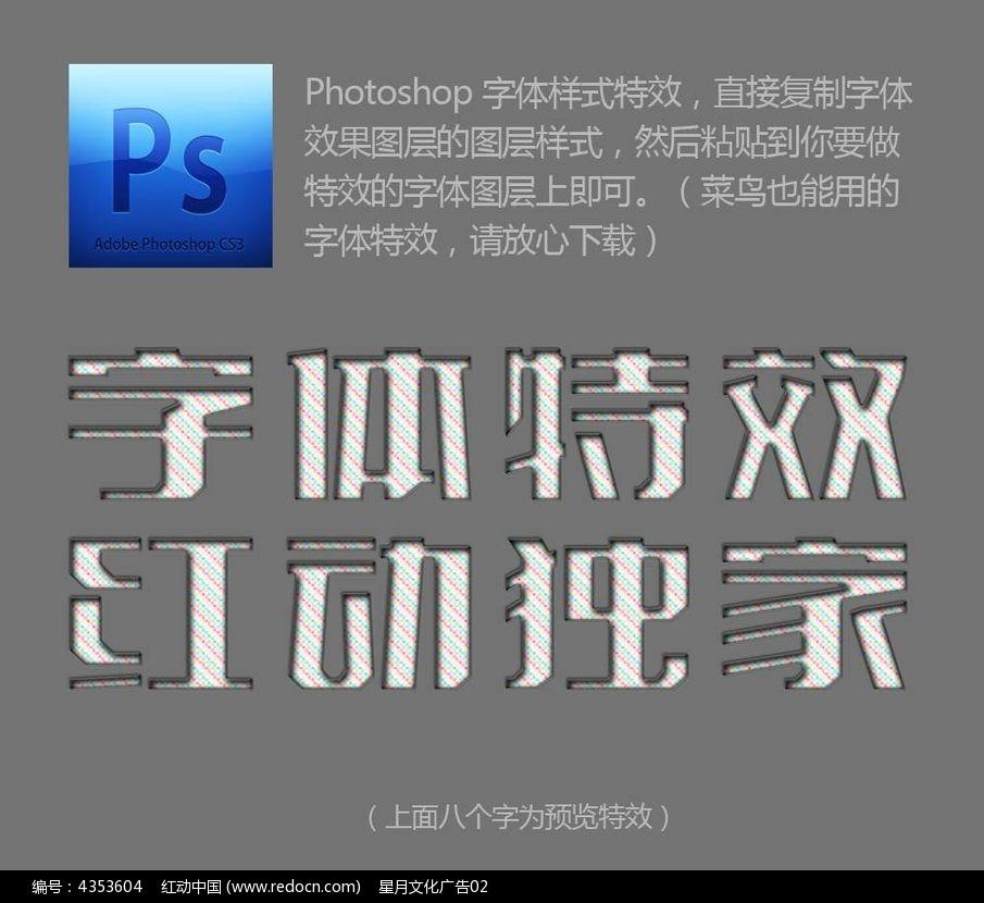 颜色虚线字体ps样式PSD素材下载 编号4353604 红动网