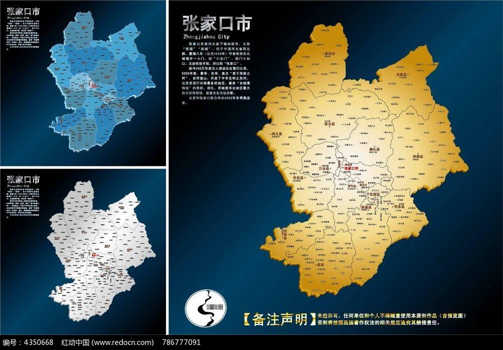 张家口市行政地图设计