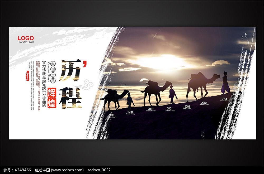 中国风企业历程展板设计图片