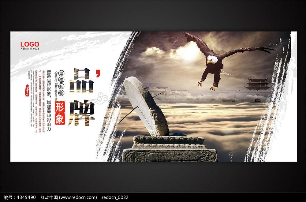 中国风企业品牌形象展板