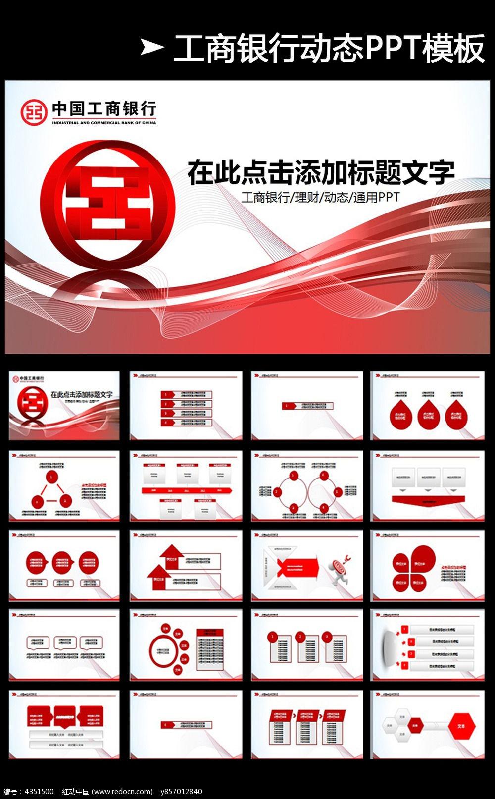 中国工商银行理财动态ppt模板图片