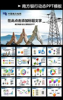 中国南方电网公司工作计划扁平化PPT