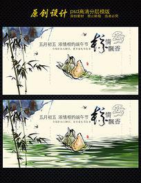 中式粽情飘香端午活动海报设计