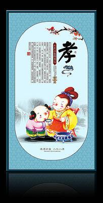 中式校园孝文化展板设计
