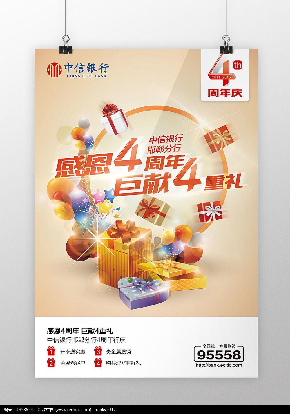 中信银行分行4周年庆活动海报图片