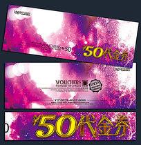 紫色星光代金券背景设计