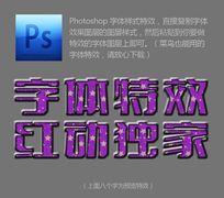 紫色星星立体字体ps样式