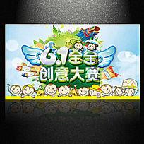 6.1儿童节创意绘画大赛展板设计