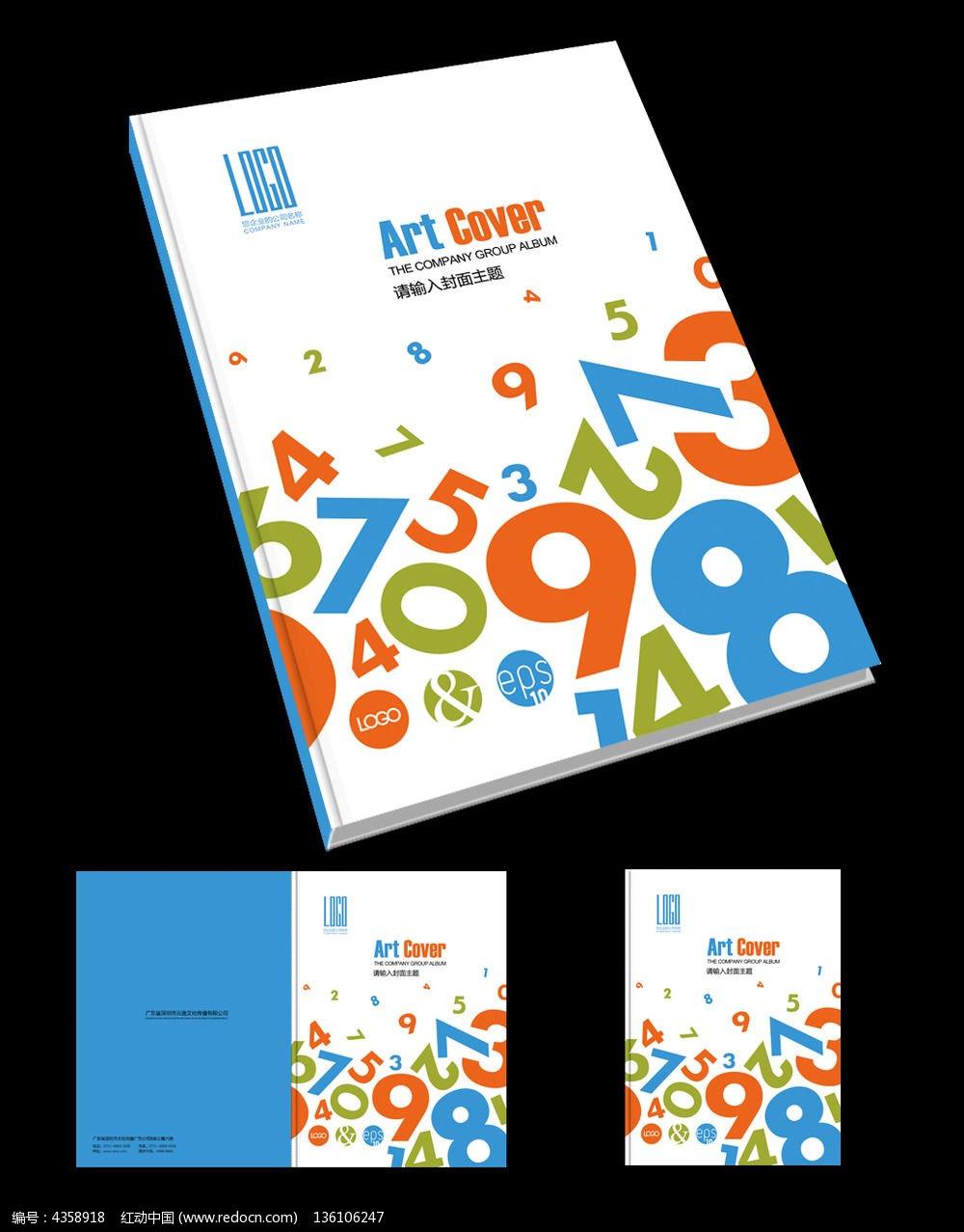奥数书籍封面设计PSD素材下载 编号4358918 红动网