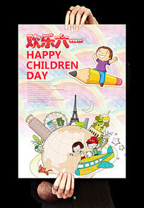 炫彩梦幻欢乐六一海报设计