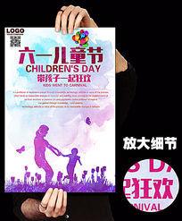 彩色六一儿童节活动海报设计