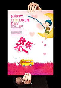 创意欢乐六一活动海报设计