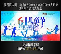 创意蓝色儿童节活动海报设计