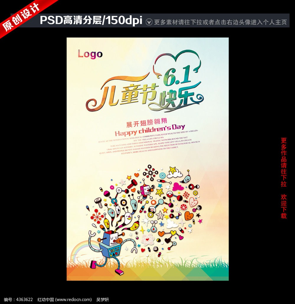 创意六一儿童节活动海报设计psd素材下载