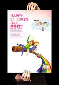 创意梦想卡通欢乐六一海报设计