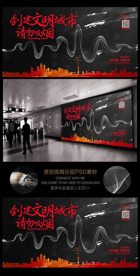 创意烟雾请勿吸烟文明公益海报