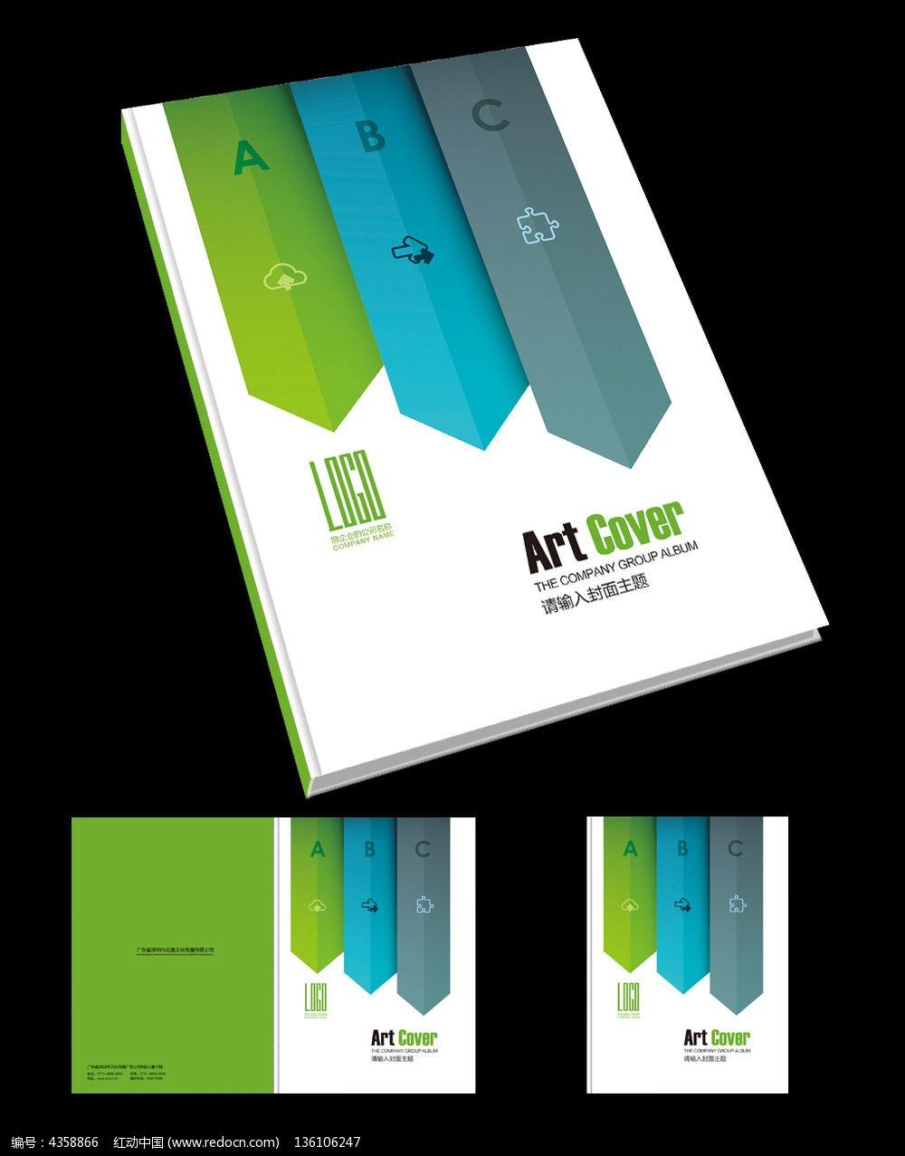 创意云科技电子产品画册封面图片