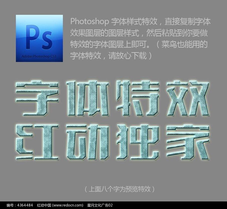 标签:PSD字体特效 字体样式 漂亮字体效果 图层样式 PS样式 漂亮字体样式 中文字体库样式 特效 效果 样式 花纹 纹理 发光 阴影 立体 淡蓝色 POP字体
