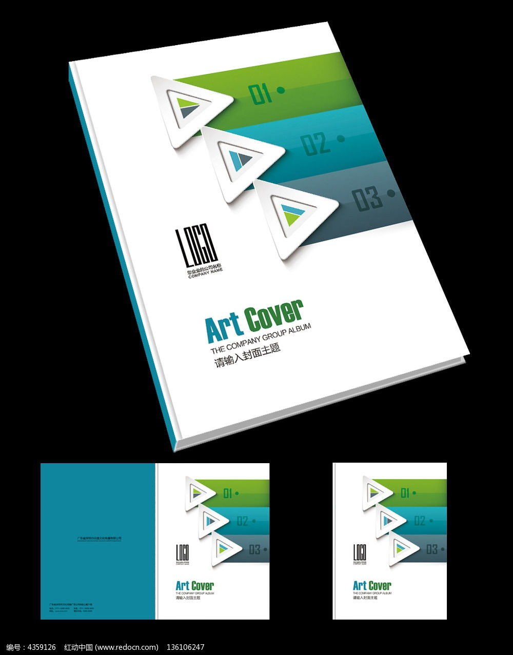 电子产品画册封面设计