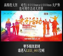 儿童节亲子活动宣传海报设计