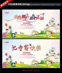 国际六一儿童节海报设计