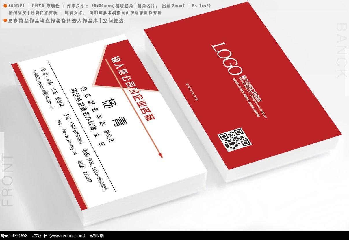 红白简约企业名片设计XL英文字体v企业图片