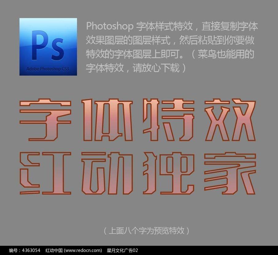 15款 描边渐变字体特效