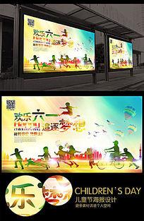 欢乐六一儿童节创意海报设计
