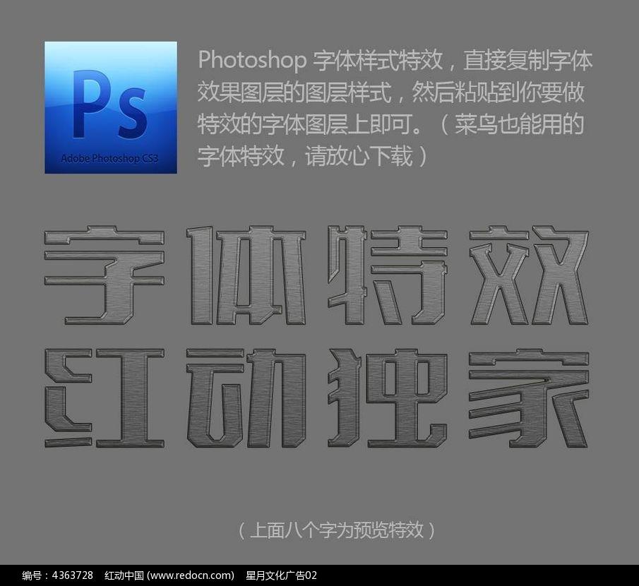 15款 灰色立体字体PS样式